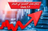 Le régime des généraux très affaibli par la crise économique