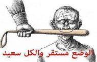 Gaid salah, le roi de la répression en Algérie