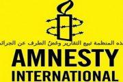 Pourquoi «H.R.W» et «Amnesty International» ne répondent-elles pas à l'appel de secours du peuple algérien contre les crimes du régime des généraux dictateur ?
