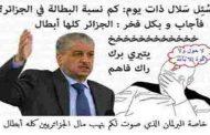 Sellal doit avoir l'innocence parce qu'il est le clown du régime qui distrait les généraux
