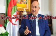L'Algérie s'étouffe tandis que, le président Tebboune déclare qu'il veut résoudre les problèmes de la Libye et du Mali