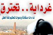 Exclusif : Pourquoi Chengriha veut répandre les affrontements communautaires dans toute l'Algérie ?