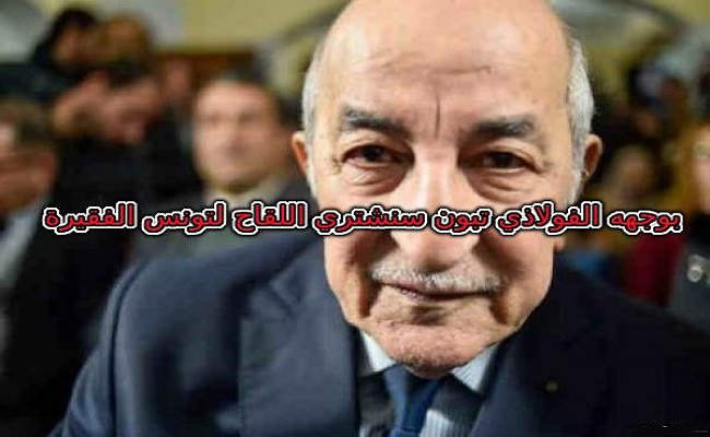 La Tunisie veut sa part des dons du vaccin contre Coronavirus reçu par l'Algérie ?