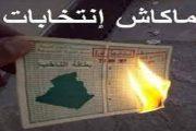 Pourquoi les Algériens raisonnables rejettent les élections législatives?